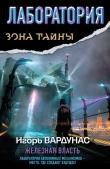Книга Лаборатория. Железная власть автора Игорь Вардунас