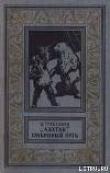 Книга Лахтак автора Николай Трублаини
