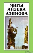 Книга Лакки Старр и кольца Сатурна автора Айзек Азимов