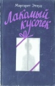 Книга Лакомый кусочек автора Маргарет Этвуд