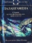 Книга Лалангамена (сборник) автора Джордж Р.Р. Мартин
