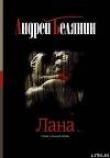 Книга Лана автора Андрей Белянин