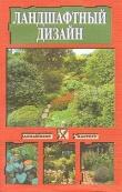 Книга Ландшафтный дизайн автора Светлана Устелимова