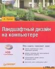 Книга Ландшафтный дизайн на компьютере автора Андрей Орлов