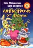 Книга Лапы прочь от Ёлочки! автора Екатерина Матюшкина