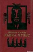 Книга Лавка чудес автора Жоржи Амаду