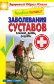 Книга Лечебное питание. Рецепты полезных блюд при пониженном иммунитете автора Марина Смирнова