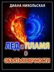 Книга Лед и пламя в объятиях вечности (СИ) автора Диана Никольская