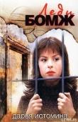 Книга Леди-бомж автора Дарья Истомина