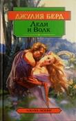 Книга Леди и Волк автора Джулия Берд