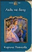 Книга Леди на балу (СИ) автора Карина Пьянкова