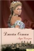 Книга Леди Сьюзан (сборник) автора Джейн Остин