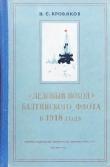 Книга «Ледовый поход» Балтийского флота в 1918 году  автора Николай Кровяков