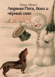 Книга Ледяная Пята, боги ичёрныйснег автора Макс Квант