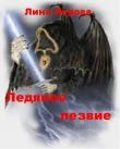 Книга Ледяное лезвие автора Лина Ледова