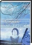 Книга Ледяное сердце автора Дарья Лисицына