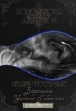 Книга Ледяное сердце (ЛП) автора Вероника Уитни-Робинсон