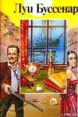 Книга Ледяной ад автора Луи Анри Буссенар