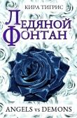 Книга Ледяной фонтан (СИ) автора Кира Тигрис