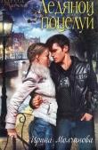 Книга Ледяной поцелуй автора Ирина Молчанова