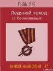 Книга Ледяной поход (с Корниловым) автора Роман Гуль