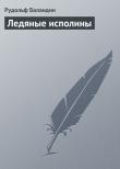 Книга Ледяные исполины автора Рудольф Баландин