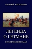 Книга Легенда о гетмане. Том I (СИ) автора Валерий Евтушенко
