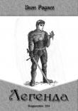 Книга Легенда о рыцаре (СИ) автора Иван Радаев