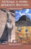 Книга Легенды и мифы Древнего Востока автора Анна Овчинникова