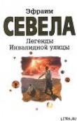 Книга Легенды Инвалидной улицы автора Эфраим Севела