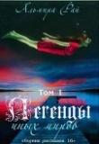 Книга Легенды иных миров. Сборник рассказов 1 (СИ) автора Альмира Рай
