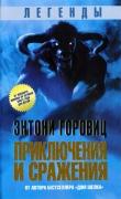 Книга Легенды. Приключения и сражения автора Энтони Горовиц