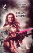 Книга Легион смерти (сборник) автора Брайан Болл