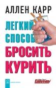 Книга Легкий способ бросить курить автора Аллен Карр