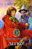 Книга Легко! автора Николай Степанов
