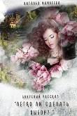 Книга Легко ли сделать выбор? (СИ) автора Мамлеева Наталья