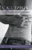 Книга Легкомысленные автора С. Стивенс