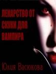 Книга Лекарство от скуки для вампира (СИ) автора Юлия Созонова (Васюкова)