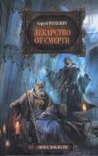 Книга Лекарство от смерти автора Сергей Раткевич