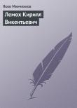 Книга Лемох Кирилл Викентьевич автора Яков Минченков