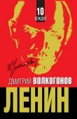 Книга Ленин. - Политический портрет. - В 2-х книгах. -Кн. 2. автора Дмитрий Волкогонов