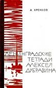 Книга Ленинградские тетради Алексея Дубравина автора Александр Хренков