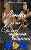 Книга Ленка, или Срочно нужна лопата (СИ) автора Наталия Орешкина
