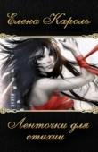 Книга Ленточки для Стихии (СИ) автора Елена Кароль