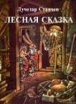 Книга Лесная сказка автора Лучезар Станчев