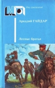 Книга Лесные братья автора Аркадий Гайдар
