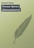 Книга Лесные братья [Давыдовщина] автора Аркадий Гайдар
