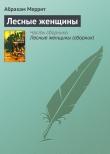 Книга Лесные женщины (сборник) автора Абрахам Грэйс Меррит