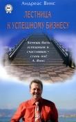Книга Лестница к успешному бизнесу автора Андреас Винс