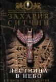 Книга Лестница в небо. В поисках бессмертия автора Захария Ситчин